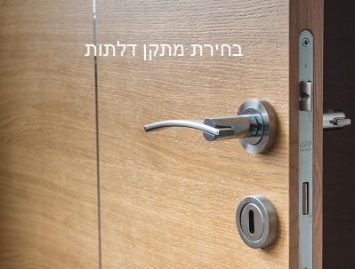 בחירת מומחה בתיקון דלתות
