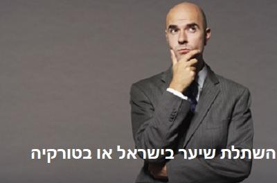 השתלת שיער בישראל או בטורקיה