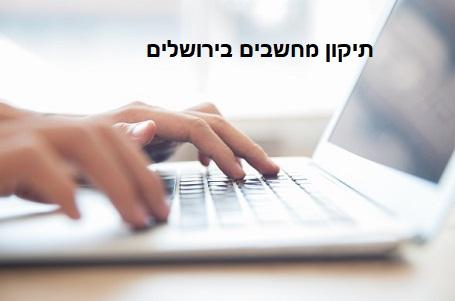 בחירת תיקון מחשבים בירושלים